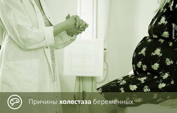 Причины холестаза беременных