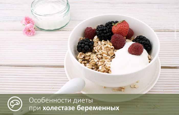 Особенности диеты при холестазе