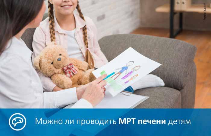 Можно ли проводить МРТ печени детям