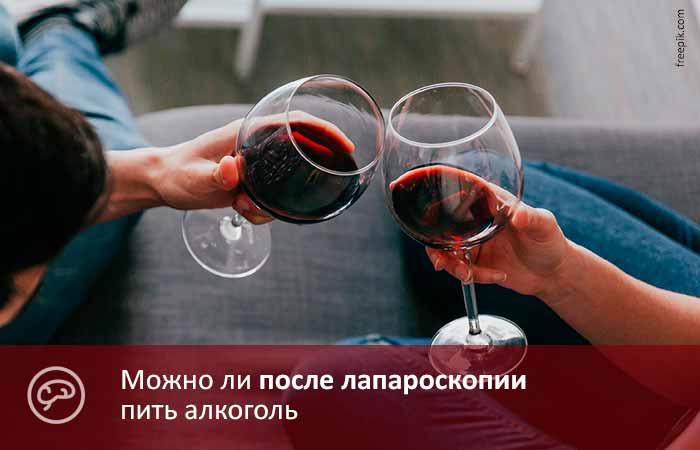 алкоголь после операции