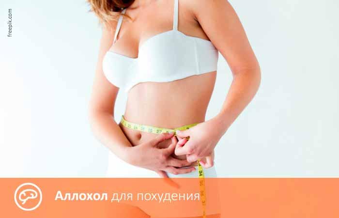 Аллохол для похудения
