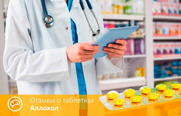 Отзывы о таблетках Аллохол