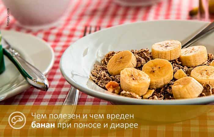 Чем полезен и чем вреден банан при поносе и диарее