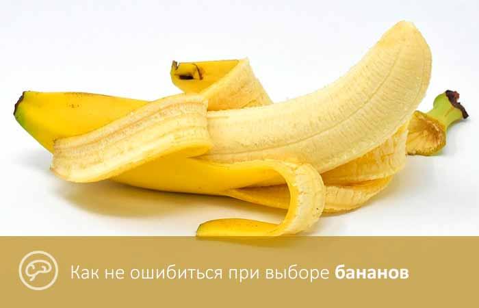 Как не ошибиться при выборе бананов