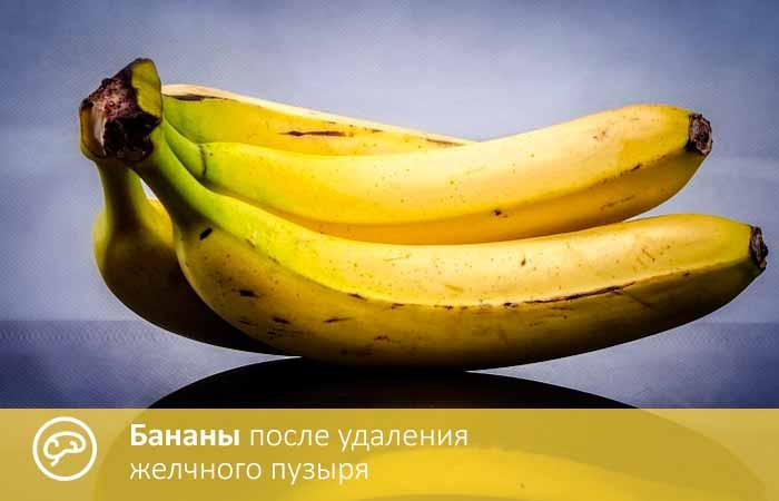 /banany-posle-udaleniya-zhelchnogo-puzyrya