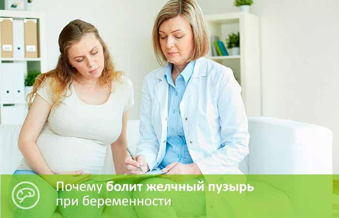 желчный пузырь при беременности