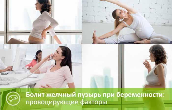 боли в желчном во время беременности