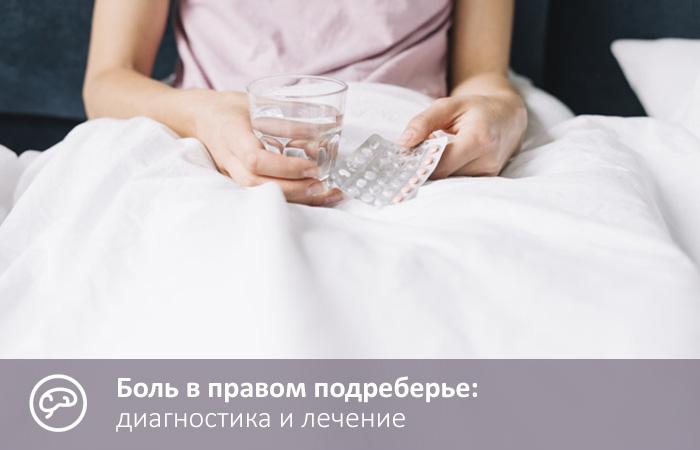 Лечение при боли в правом подреберье