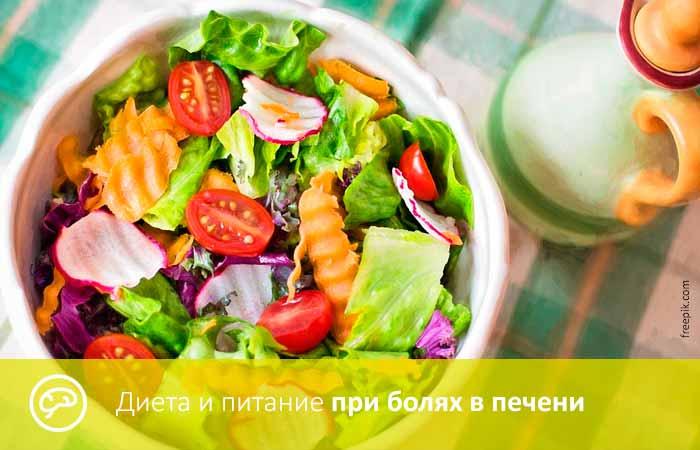Диета и питание при болях в печени
