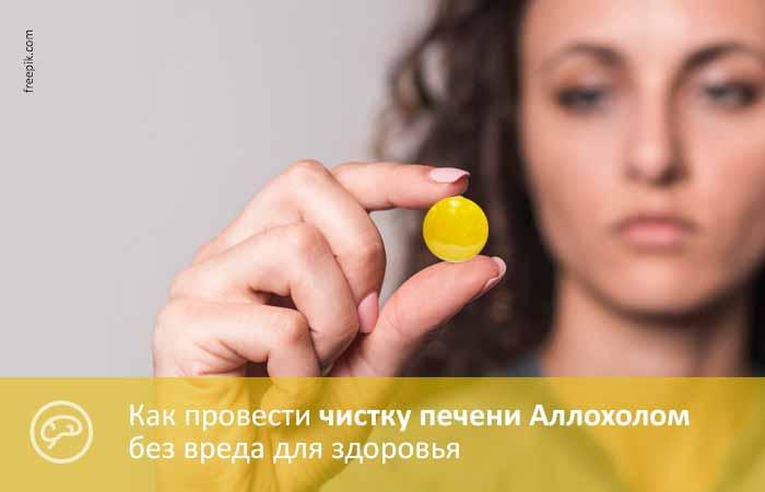 Чистка печени аллохолом 14 дней отзывы медиков