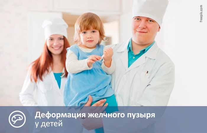 Деформация желчного у детей