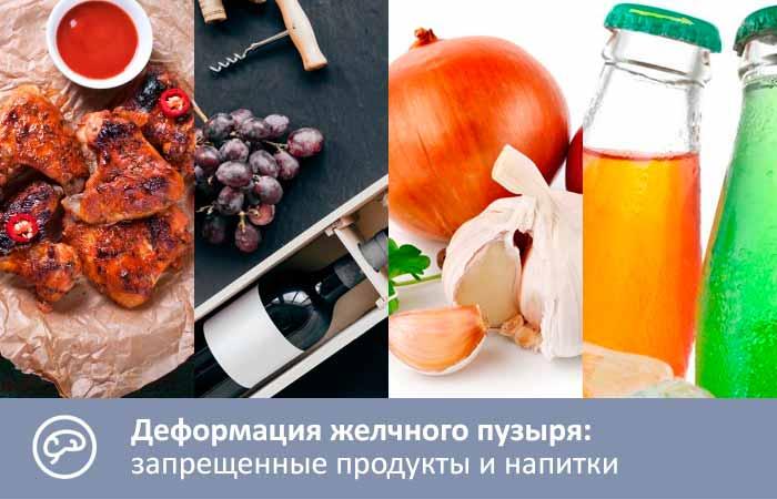 диета при деформациях желчного