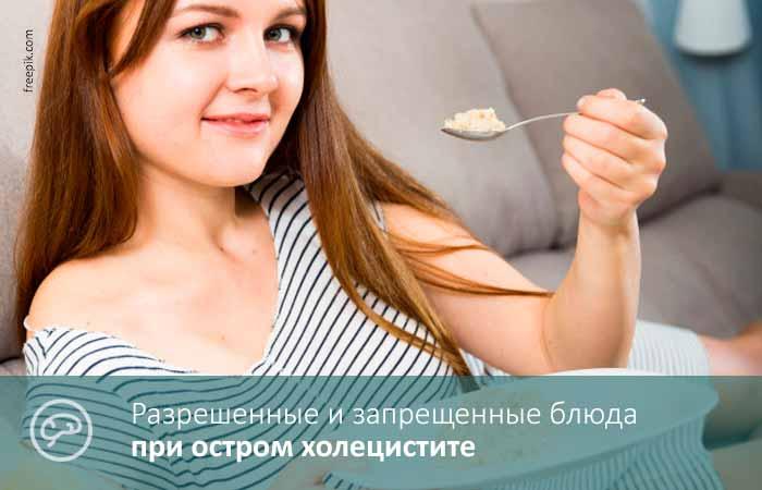 Разрешенные и запрещенные блюда