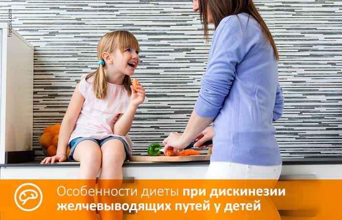 диета при дискинезии у детей