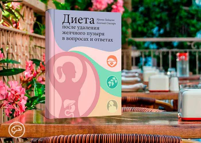 Книга Диета после удаления желчного пузыря