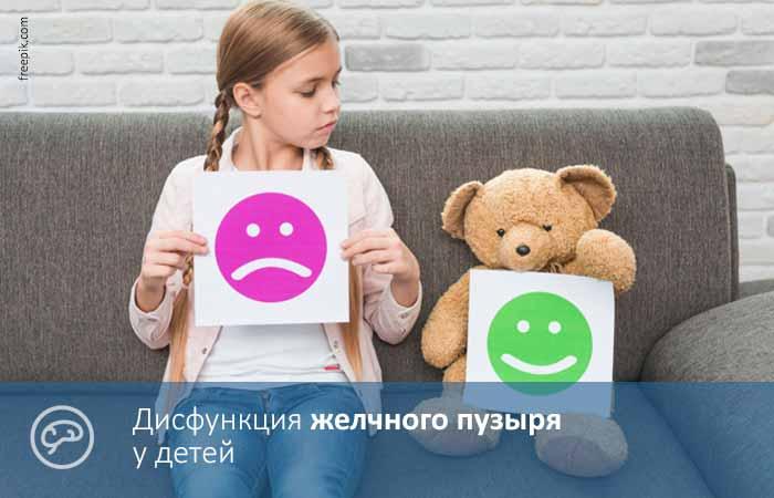 Дисфункция желчного пузыря у детей