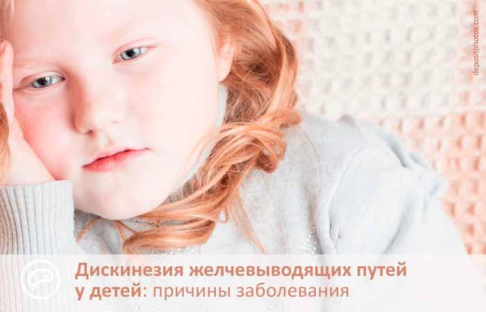 причины дискинезии у детей