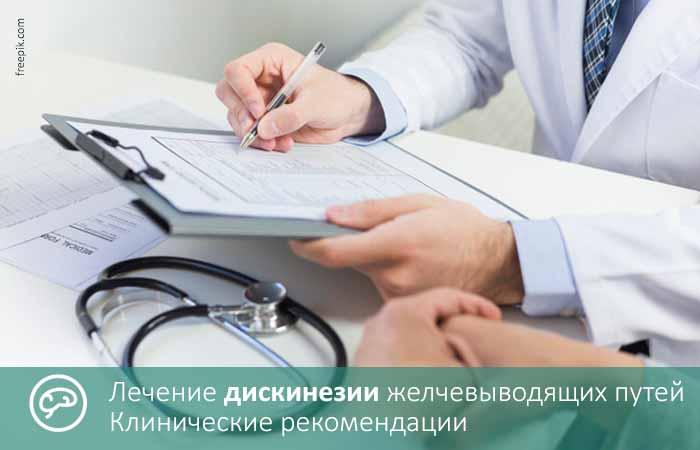 Лечение дискинезии желчевыводящих путей