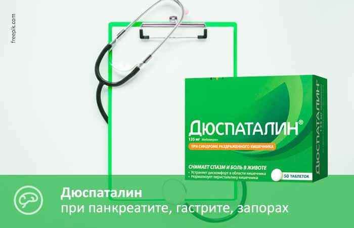 Дюспаталин при других заболеваниях