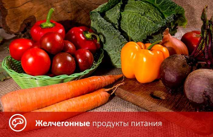 Желчегонные продукты - список, диета при застое желчи