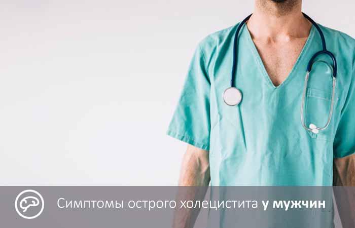 Симптомы острого холецистита у мужчин