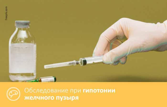 Обследование при гипотонии