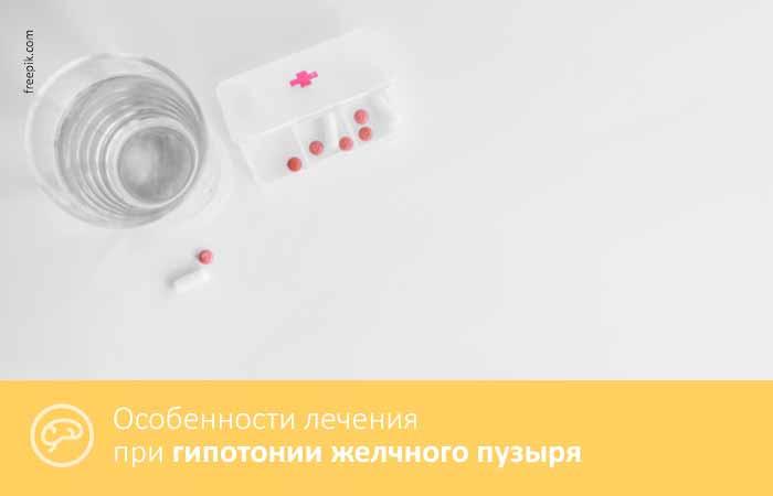 лечение гипертонической дискинезии