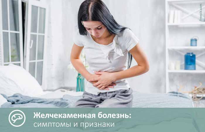 Симптомы и признаки желчекаменной болезни