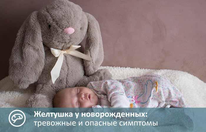 Как выглядит желтушка у новорожденных