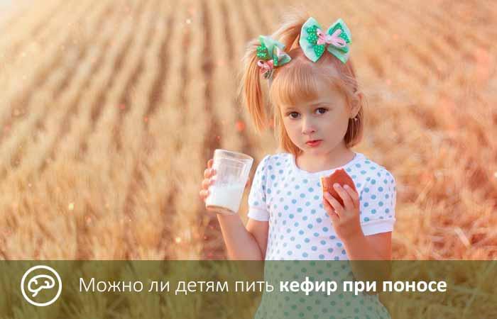 Можно ли детям пить кефир при поносе