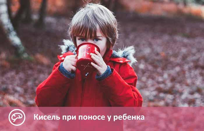 Кисель при поносе у ребенка