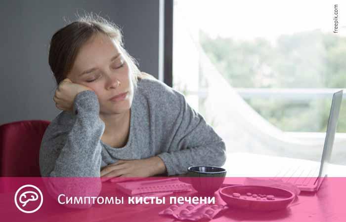 Симптомы кисты печени