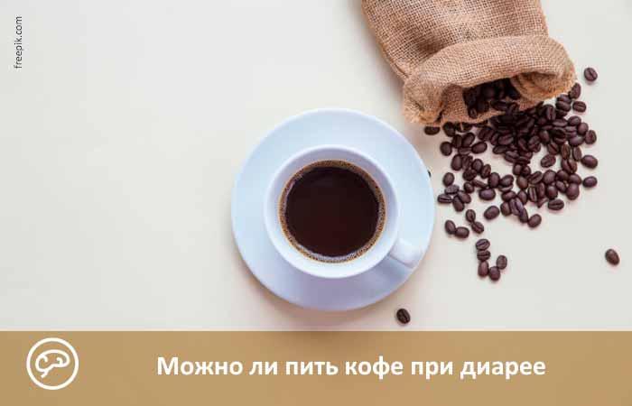 Можно ли пить кофе при диарее
