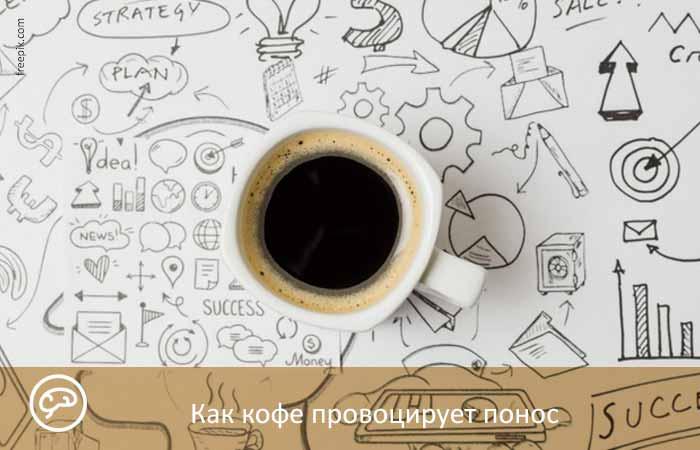 Как кофе провоцирует понос