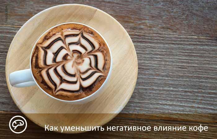 Как уменьшить негативное влияние кофе
