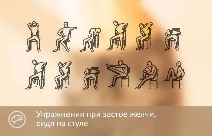 Упражнения при застое желчи, сидя на стуле