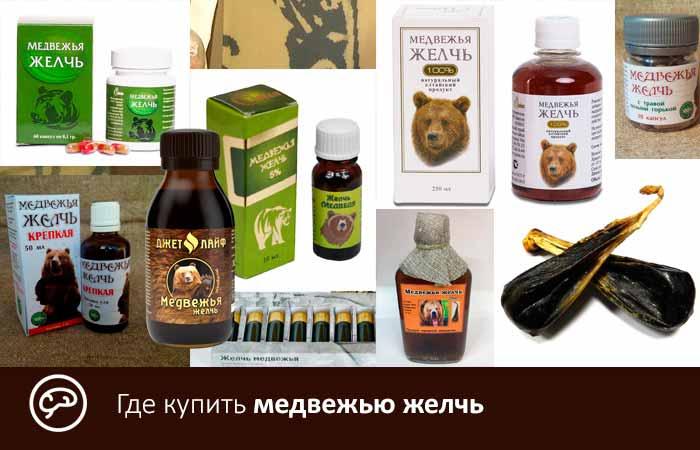Где купить медвежью желчь