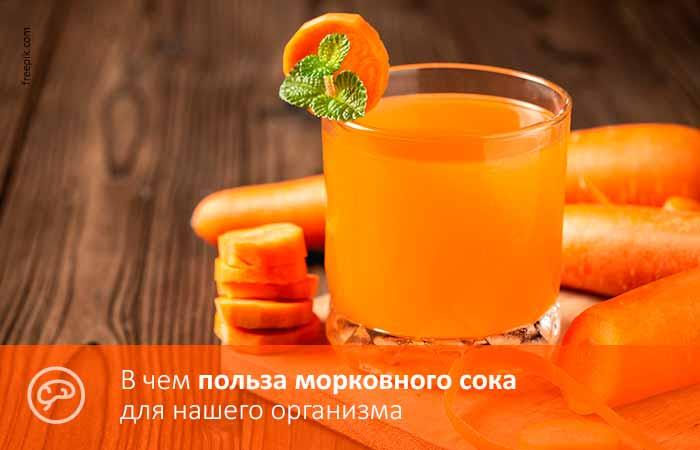 В чем польза морковного сока