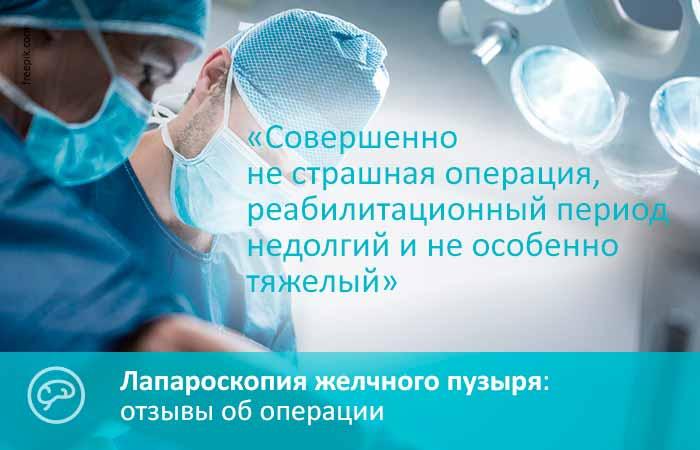 Отзывы на лапароскопию желчного