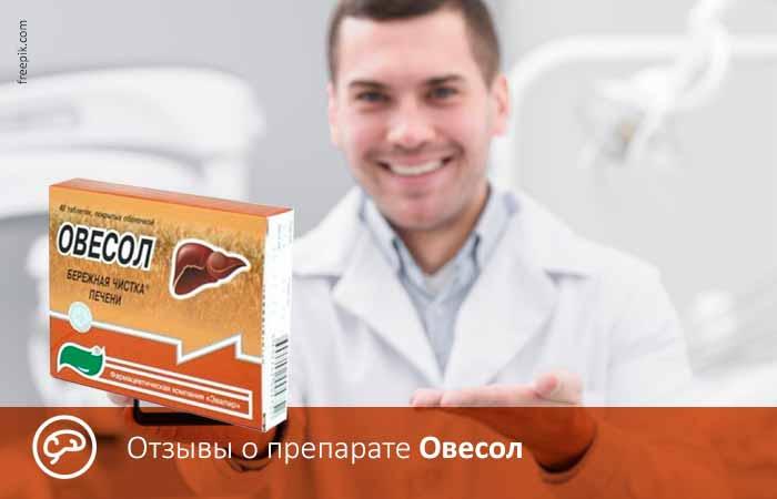 Отзывы о препарате Овесол