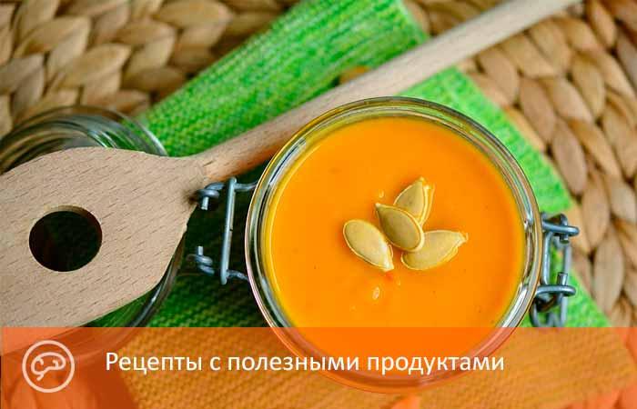 Рецепты с полезными продуктами