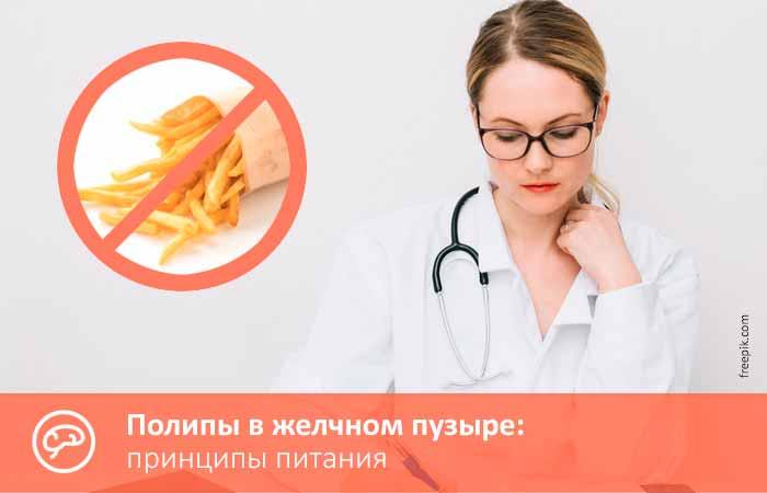 Лечебная диета при полипах в желчном