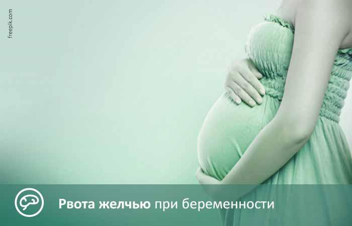 Рвота желчью при беременности