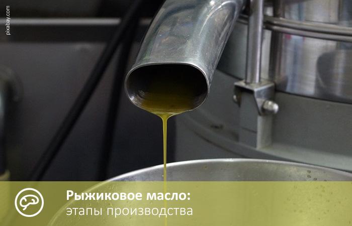 Этапы производства масла