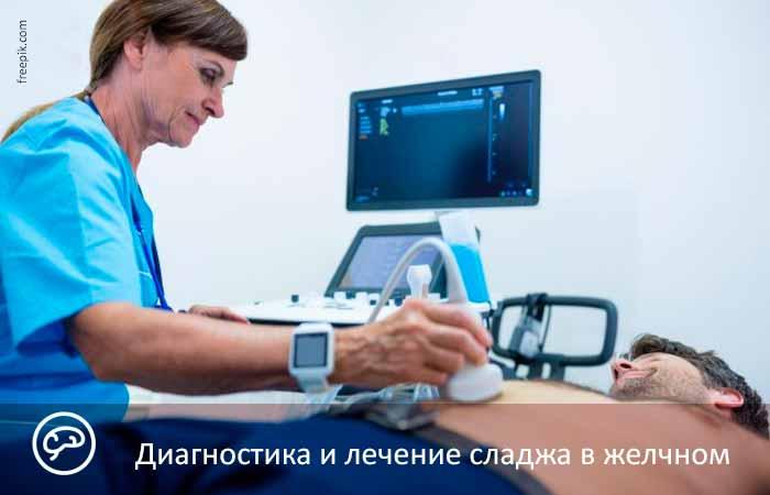 Диагностика и лечение сладжа в желчном