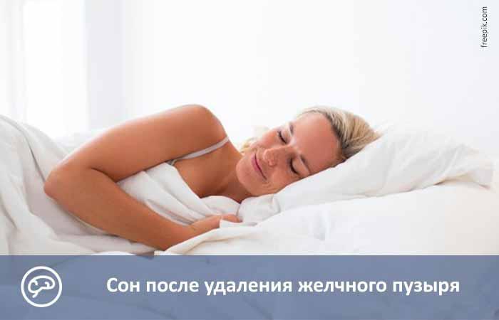 Сон после удаления желчного пузыря