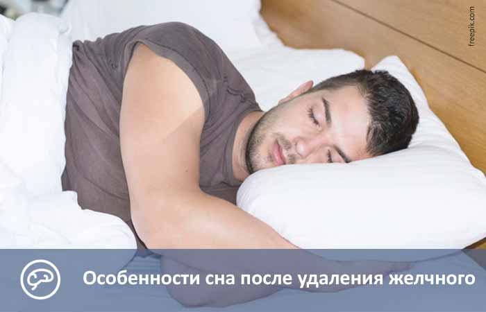 Особенности сна после удаления желчного