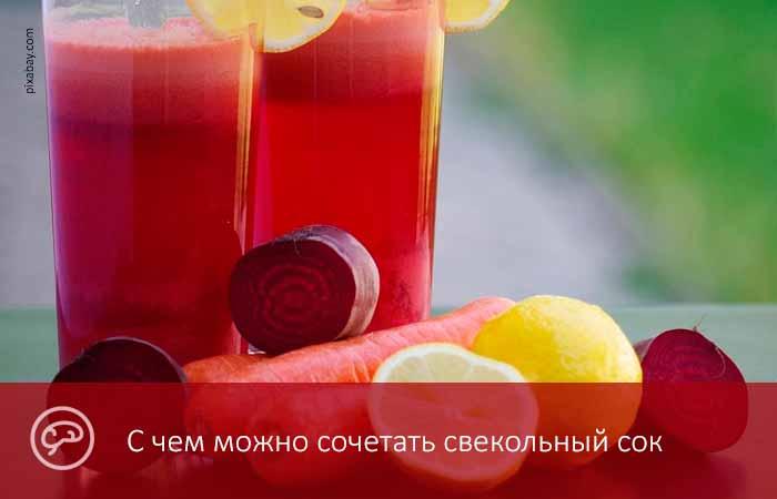 С чем можно сочетать сок