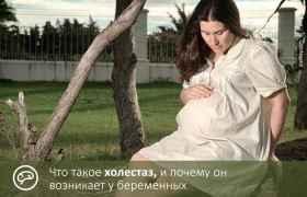 Что такое холестаз, и почему он возникает у беременных
