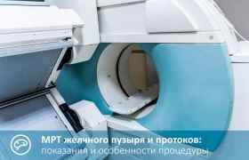 МРТ желчного пузыря и протоков. Показания и особенности процедуры